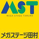 メガステージ田村