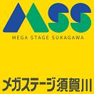 メガステージ須賀川